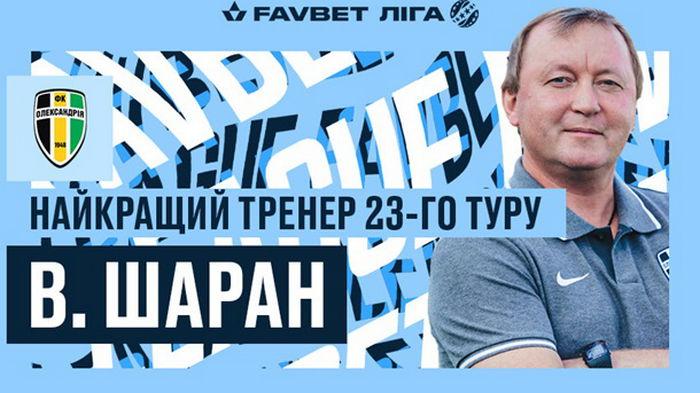 Шаран - лучший тренер 23-го тура УПЛ